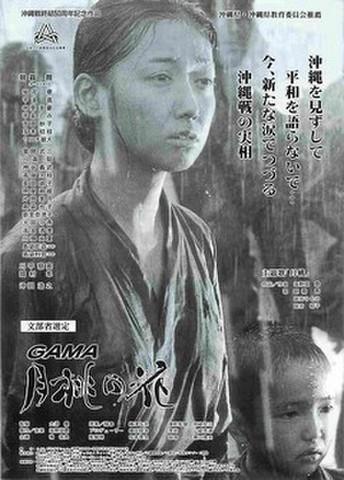 映画チラシ: GAMA 月桃の花(単色)