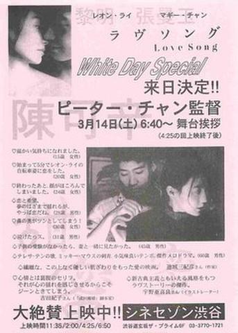 映画チラシ: ラヴソング(単色・片面・シネセゾン渋谷)