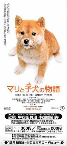 マリと子犬の物語(割引券)