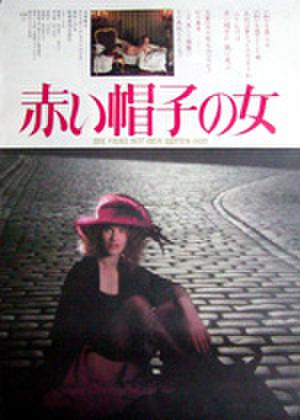 映画ポスター0334: 赤い帽子の女