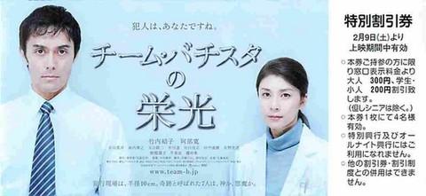 チーム・バチスタの栄光(割引券)