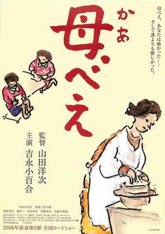 映画チラシ: 母べえ(イラスト)