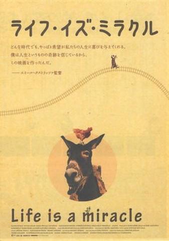 映画チラシ: ライフ・イズ・ミラクル(2枚折)