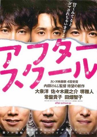 映画チラシ: アフタースクール(3人アップ)
