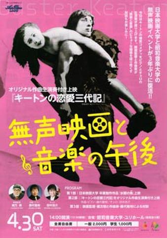映画チラシ: キートンの恋愛三代記(A4判・昭和音楽大学ユリホール)
