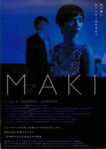 映画チラシ: MAKI マキ