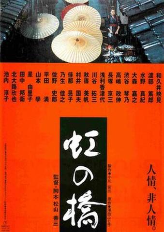映画チラシ: 虹の橋 (写真1点)