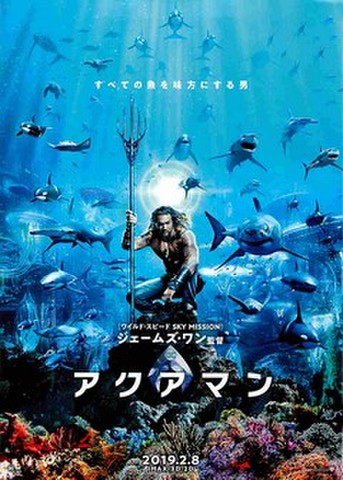 映画チラシ: アクアマン(すべての魚~)