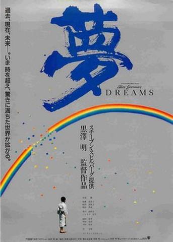 映画チラシ: 夢(邦題青)