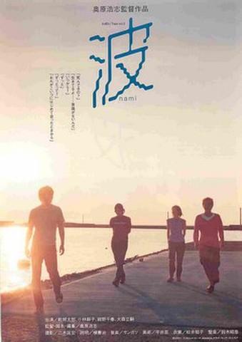 映画チラシ: 波 nami(題字上中央)