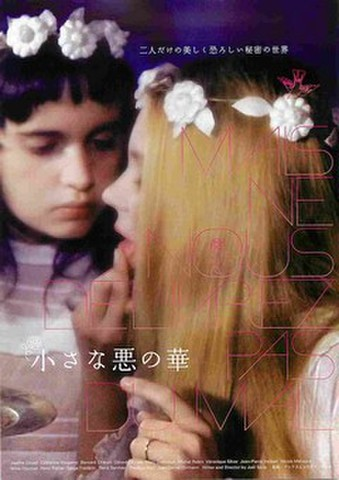 映画チラシ: 小さな悪の華(リバイバル)