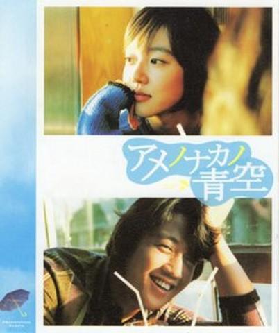 映画チラシ: アメノナカノ青空(小型・4枚折)