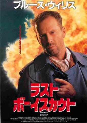 映画チラシ: ラスト・ボーイスカウト(題字下中央)