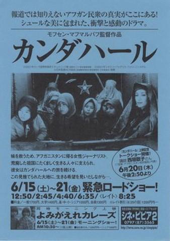 映画チラシ: カンダハール(小型・単色・シネピピア2)