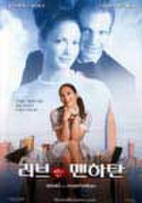韓国チラシ329: メイド・イン・マンハッタン