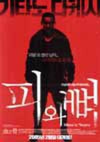 韓国チラシ763: 血と骨