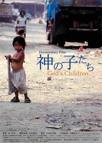 映画チラシ: 神の子たち