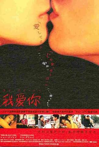 ウォ・アイ・ニー(試写状・宛名記入済)