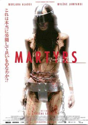 映画チラシ: マーターズ(1人)
