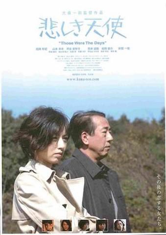 映画チラシ: 悲しき天使