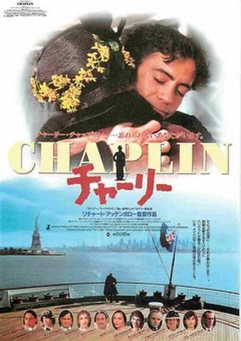 映画チラシ: チャーリー(ロバート・ダウニー・Jr)(枠なし)