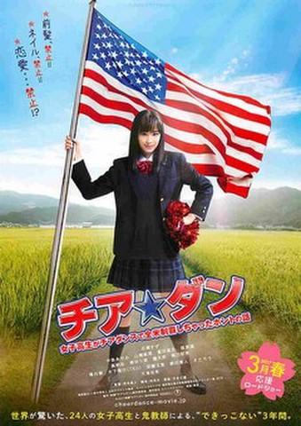 映画チラシ: チア☆ダン 女子高生がチアダンスで全米制覇しちゃったホントの話(1人)