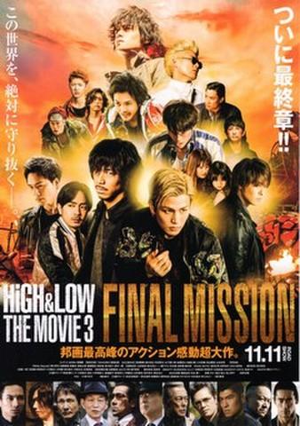 映画チラシ: HIGH & LOW THE MOVIE 3 FINAL MISSION
