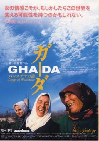 映画チラシ: ガーダ(小型・4枚折)