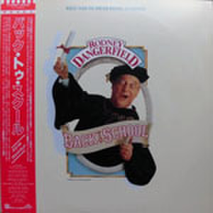LPレコード037: バック・トゥ・スクール