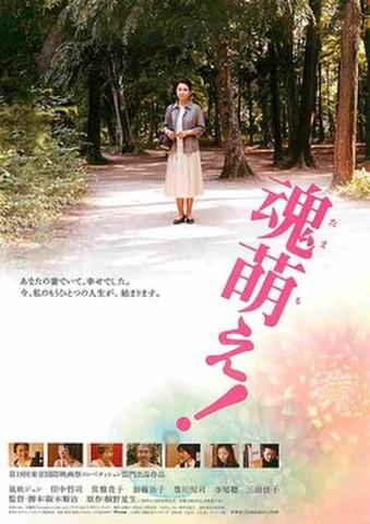 映画チラシ: 魂萌え!(上:全身)