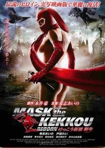 映画チラシ: MASK the KEKKOU REBORN けっこう仮面 新生
