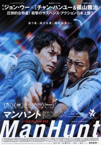 映画チラシ: マンハント(2枚折)