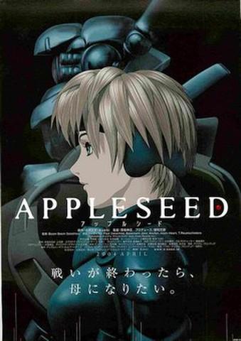 映画チラシ: アップルシード