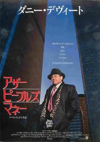 映画チラシ: アザー・ピープルズ・マネー