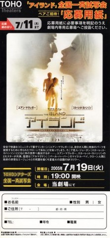 映画チラシ: アイランド(マイケル・ベイ)(小型・片面・TOHOシアターズ試写会応募用紙)