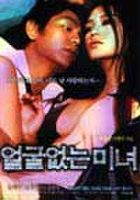 韓国チラシ583: 顔のない美女