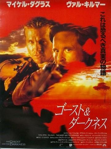 映画ポスター1320: ゴースト&ダークネス