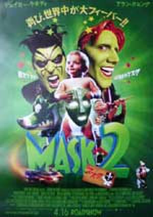 映画ポスター0074: マスク2