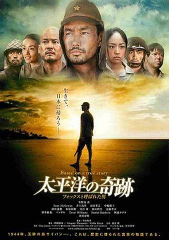 映画チラシ: 太平洋の奇跡 フォックスと呼ばれた男