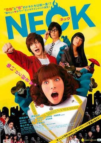 映画チラシ: NECK ネック(クレジット下)
