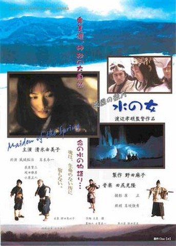 映画チラシ: 楽園の彼方 水の女