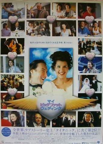 映画ポスター1260: マイ・ビッグファット・ウェディング