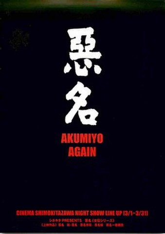映画チラシ: 悪名(AKUMIYU AGAIN・CINEMA SHIMOKITAZAWA NIGHT SHOW LINE UP)