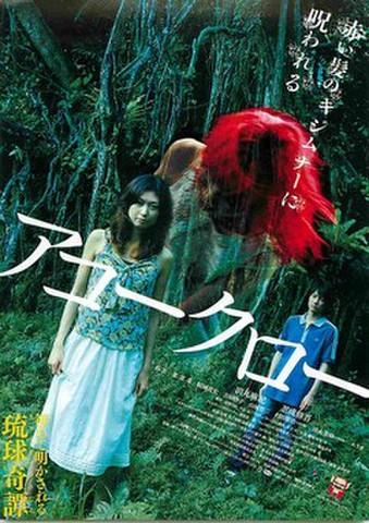 映画チラシ: アコークロー(人物あり・光が強いほど~コピーなし)