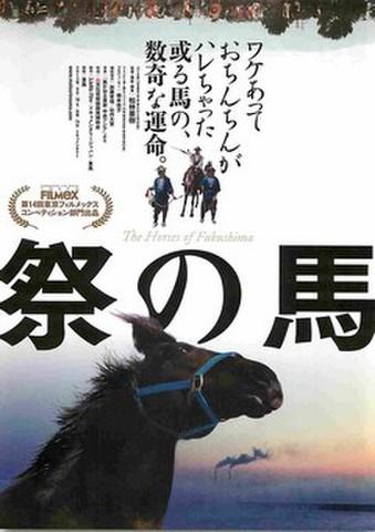 映画チラシ: 祭の馬