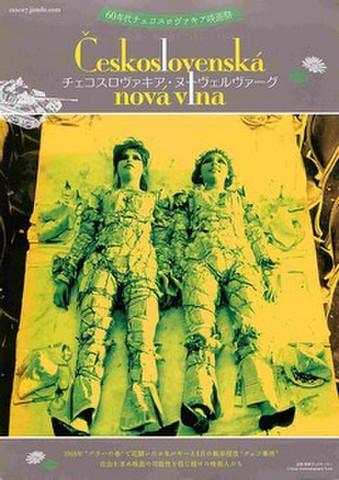 映画チラシ: 60年代チェコスロヴァキア映画祭 チェコスロヴァキア・ヌーヴェルヴァーグ
