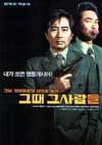 韓国チラシ068: その時その人たち