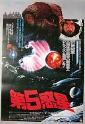 映画ポスター0156: 第5惑星