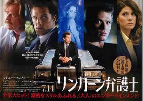 映画チラシ: リンカーン弁護士(ヨコ位置)