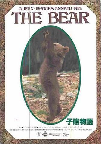 子熊物語(試写状)